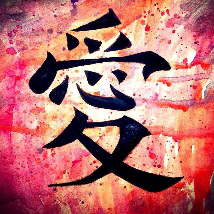 Kanji for Love by midnightmoon777
