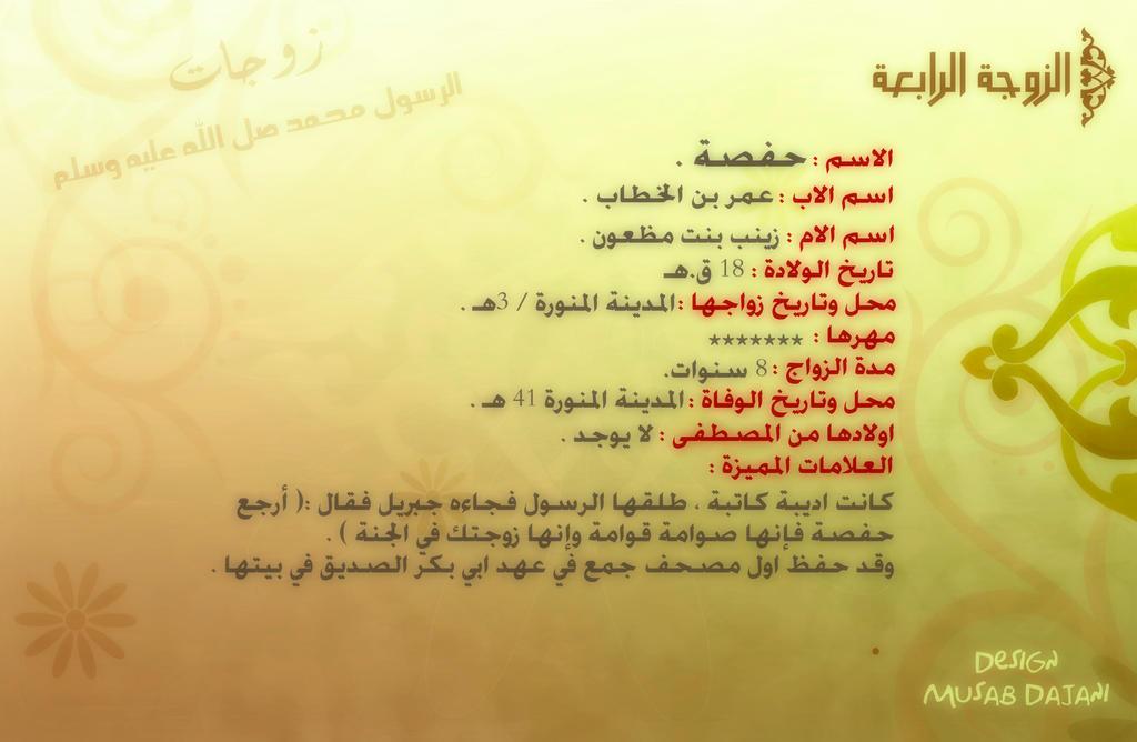 Prophet's wife Hafsa bint Omar Ibn Khattab by musab2dajani