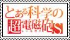 To Aru Kagaku No Railgun Stamp by iJelli