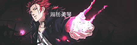 suoh_mikoto_sig_by_crow56-d5qfc8i.png