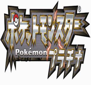 Pokemon platinum  plz donwload by 00maybe00