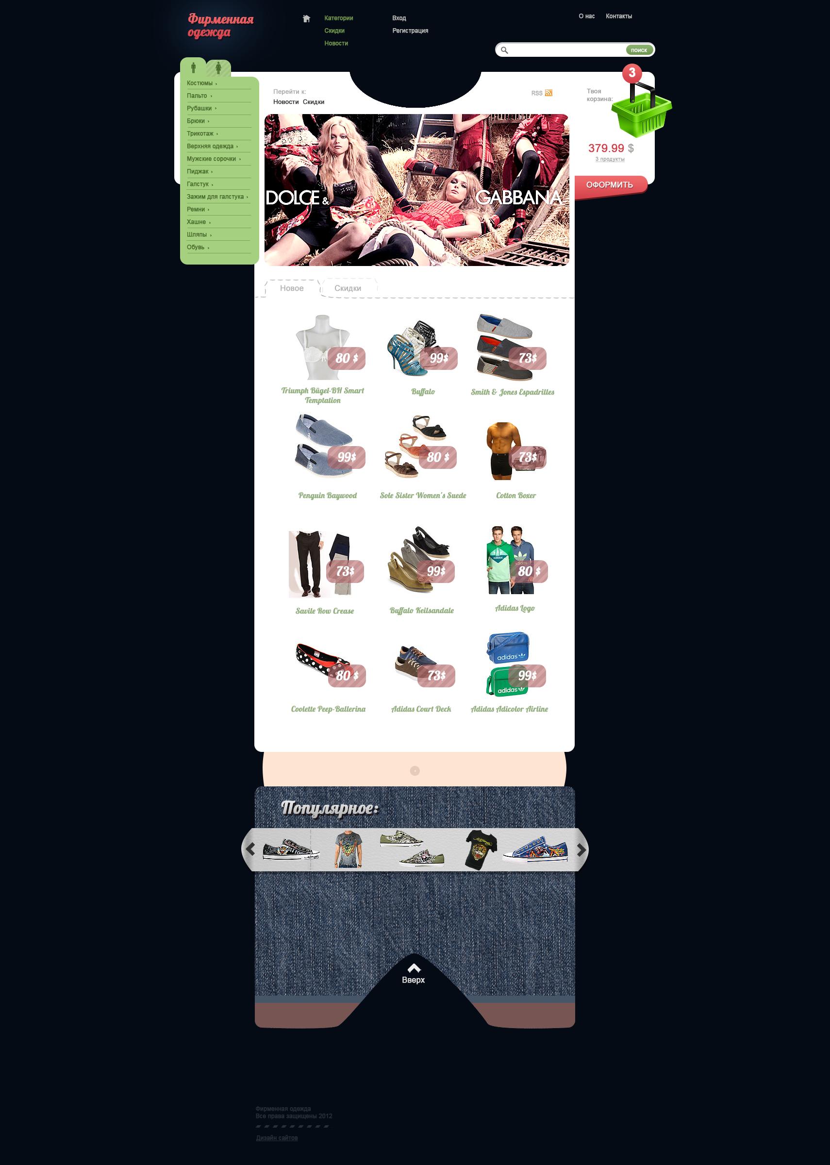 Fashion online store web design