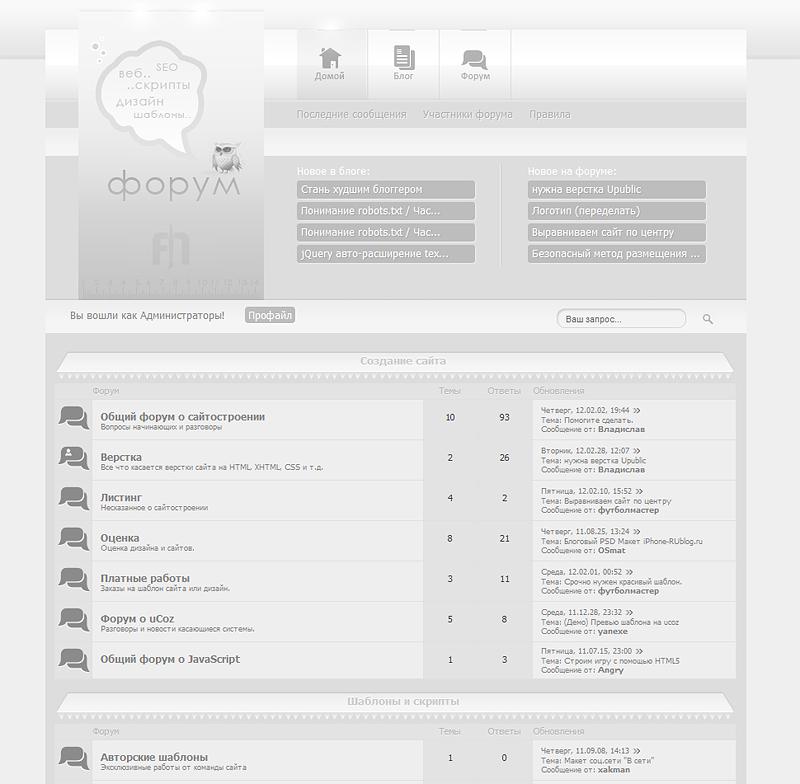 Forum web design