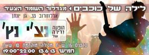 Facebook Event - Stars Night, concert by elenoosh