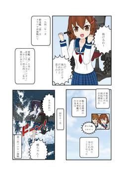 The Ikazuchi Chronicles 1