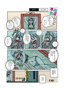 Tejina Senpai 02 (Choujin Senpai)