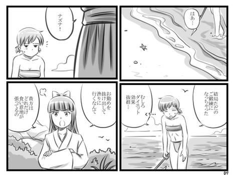 Amamiko: Sea Shrine Maidens 121