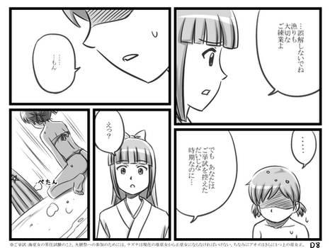 Amamiko: Sea Shrine Maidens 122