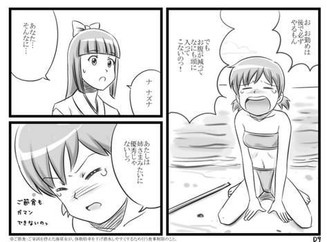 Amamiko: Sea Shrine Maidens 123