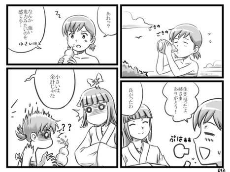 Amamiko: Sea Shrine Maidens 126