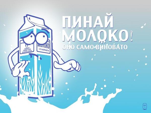 Kick the milk by inok