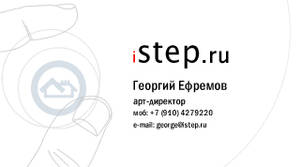 iStep business-cards