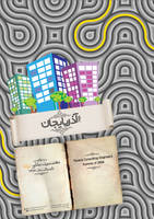 Azarbayjan Project Poster by HMP1