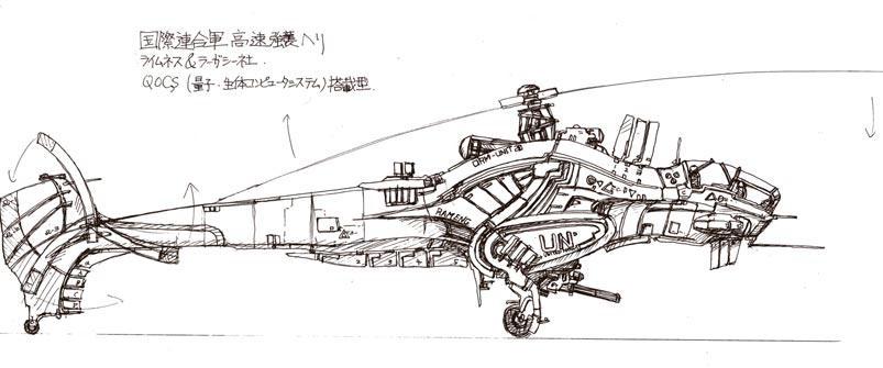 Helicopter by TateishiEigo