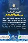 al-fajr prayer is Lost duty