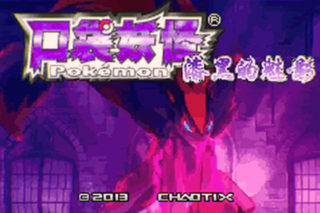 Pokemon pycron rom download