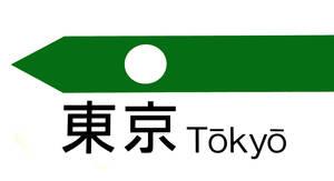Tokyo 672 by shiodome