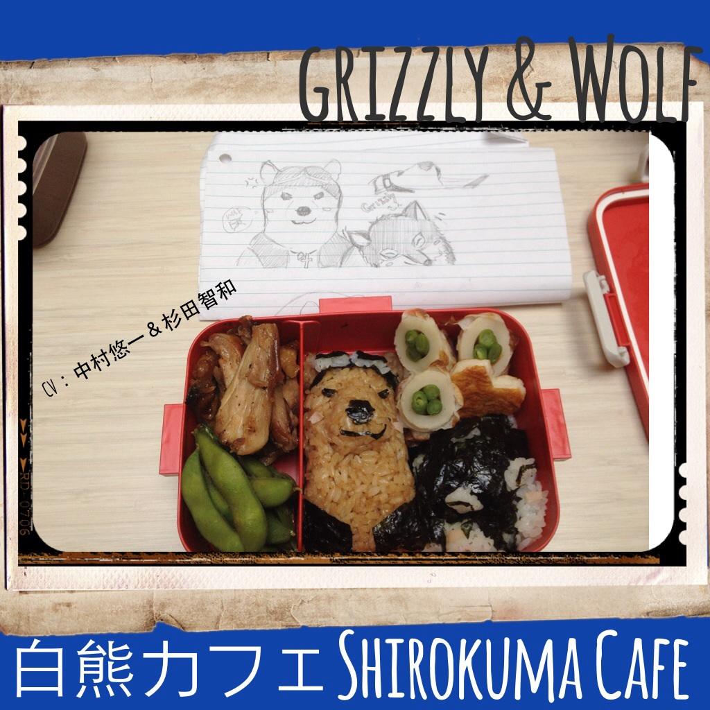 shirokuma cafe-grizzly and wolf by BentoKJX