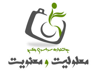 logo Photo festival on disability and spirituality