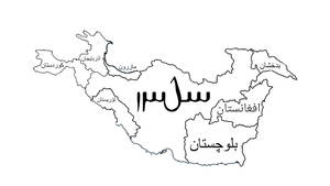 Balkanized Persia