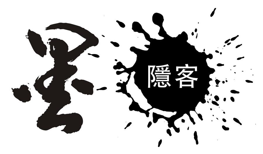 Inkor's logo by mepine