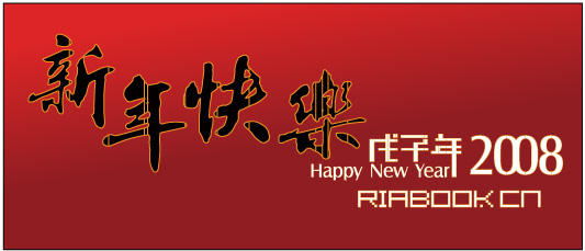 RIABook 2008 new year banner no2