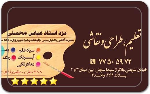 آموزشگاه تعلیم طراحی و نقاشی استاد محسنی