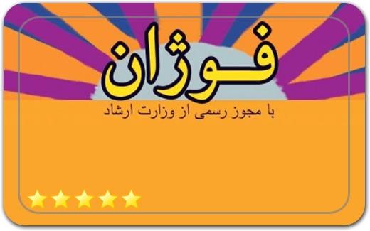 آموزشگاه نقاشی فوژان