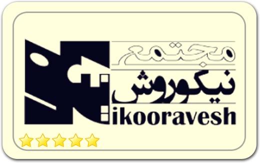 مجتمع آموزشی نیکوروش