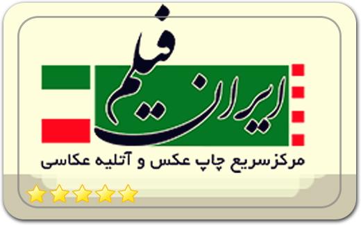 استودیو عکاسی و فیلم برداری ایران فیلم