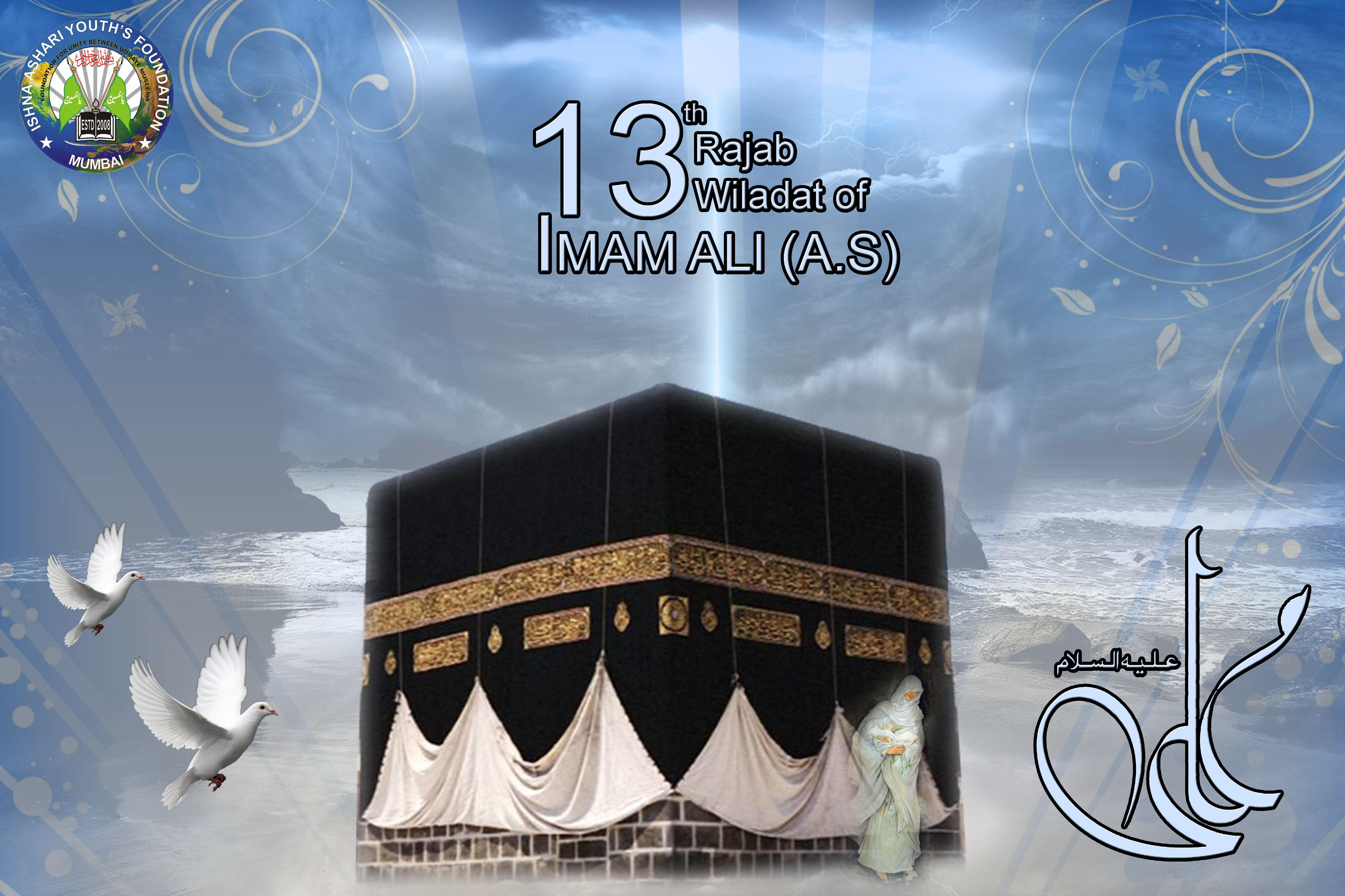 13th Rajab Wiladat of IMAM ALI (a.s.) by iayf on DeviantArt Wiladat Mola Ali Wallpapers