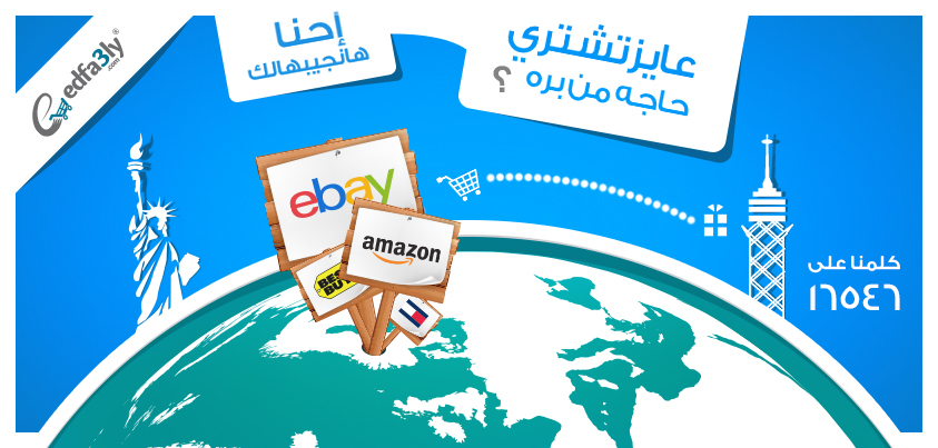 Shop Online with Edfa3ly by MSFA