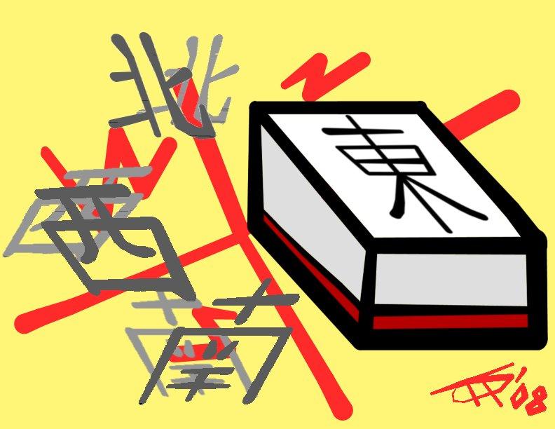 Joy Luck Club Mahjong Winds By Kaiyuan42 On Deviantart