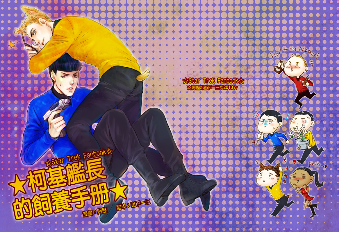 Cover for my new Reboot Spirk fan comic book~ by alexzoe