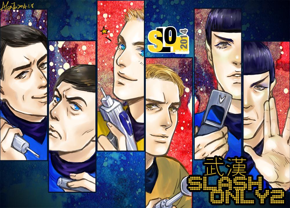 A Star Trek fan art poster for a comic-con by alexzoe