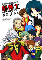 Universal Century Gundam by neiyukina