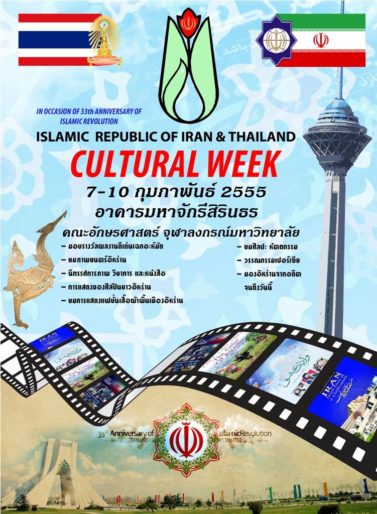 Thailand Week Thai Fashion Food And Fun: Iran And Thailand Cultural Week Poster Design By