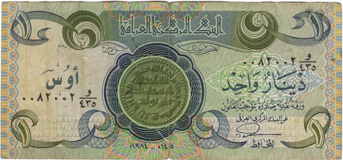 iraqi old dinar by audi77