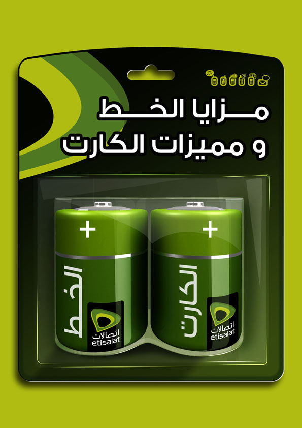 new etisalat  promotion by mahmoudenayet