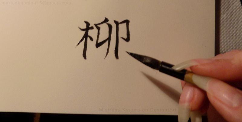 japanese kanji : Willow by Mistress-Kagura