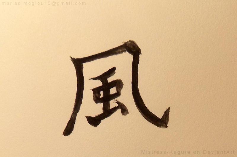 japanese kanji :Wind by Mistress-Kagura