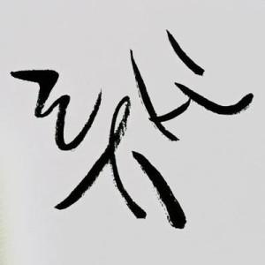 ryusin's Profile Picture