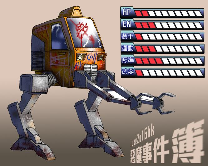 suuuuuper robot  war by poorluxe