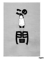 'Kono Aida' - Title Page [1 of 6]