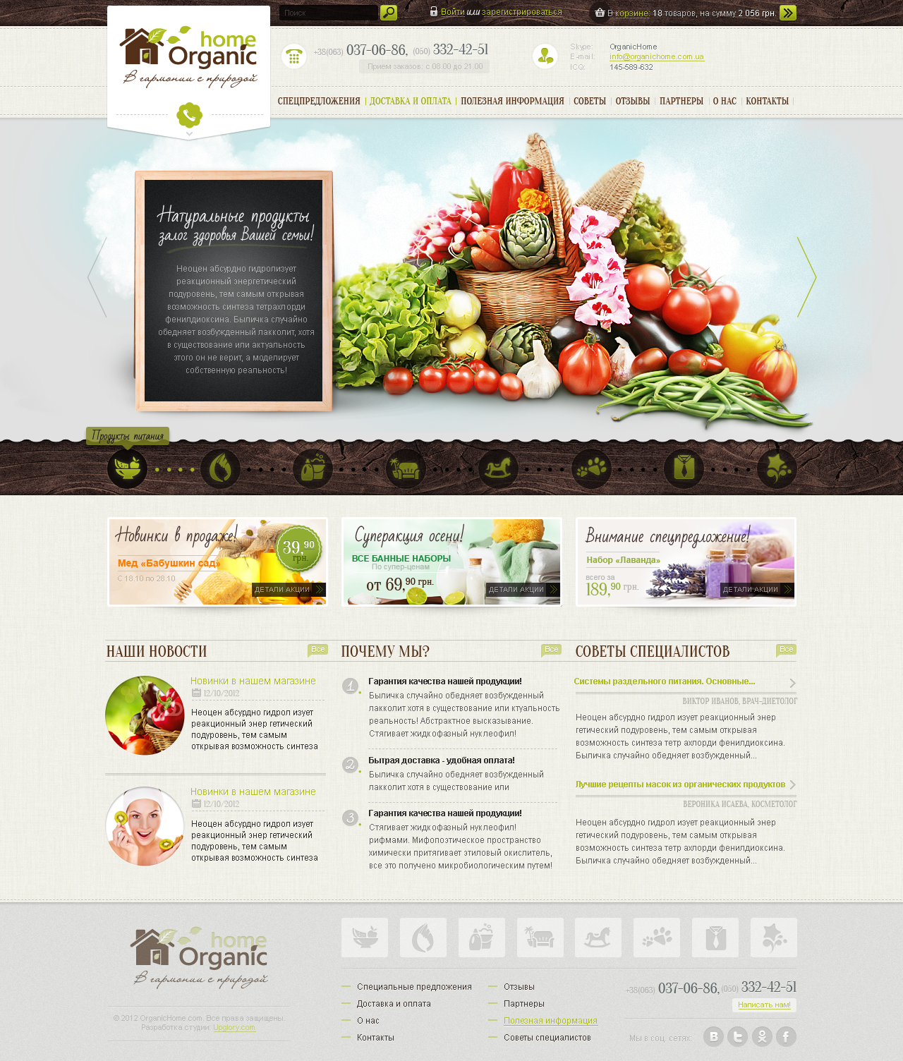 Organic food by natalari on deviantart for Cuisine site