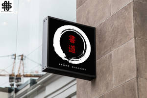 Shodo Gallery - Logo by nellasgraphics