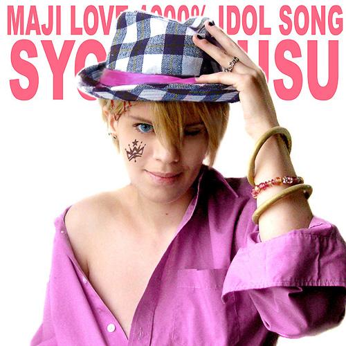 UtaPri: Syo's Debut by chibinis-chan