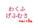 Japanese png text- Mei Rika by baka-rika
