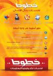 K Advertising Poster