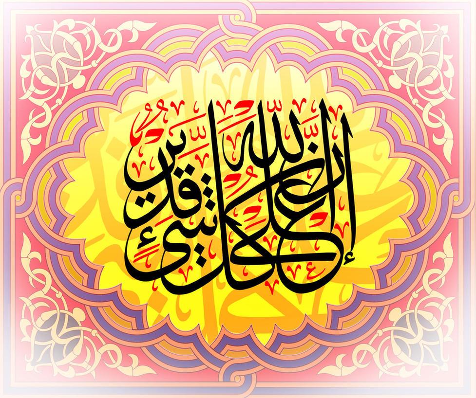 Alaa kulli shay'in qadeer by Nayzak